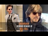 Shah Rukh Khan In The Hindi Remake Of Kill Bill? Producer Nikhil Dwivedi Clears The Air | SpotboyE