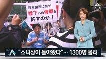 '평화의 소녀상' 日 전시, 두 달 만에 재개…1300명 몰렸다