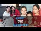 Kangana Ranaut's Sister Rangoli Calls Actress 'Chotu' In This Snap From 1998 | SpotboyE