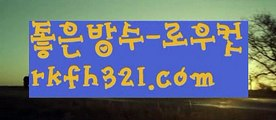 【로우컷팅 】【 클로버바둑이】【 rkfh321.com】모바일pc포커【www.ggoool.com 】모바일pc포커ಈ pc홀덤ಈ  ᙶ pc바둑이 ᙶ pc포커풀팟홀덤ಕ홀덤족보ಕᙬ온라인홀덤ᙬ홀덤사이트홀덤강좌풀팟홀덤아이폰풀팟홀덤토너먼트홀덤스쿨કક강남홀덤કક홀덤바홀덤바후기✔오프홀덤바✔గ서울홀덤గ홀덤바알바인천홀덤바✅홀덤바딜러✅압구정홀덤부평홀덤인천계양홀덤대구오프홀덤 ᘖ 강남텍사스홀덤 ᘖ 분당홀덤바둑이포커pc방ᙩ온라인바둑이ᙩ온라인포커도박pc방불법pc방사행성pc방성인p
