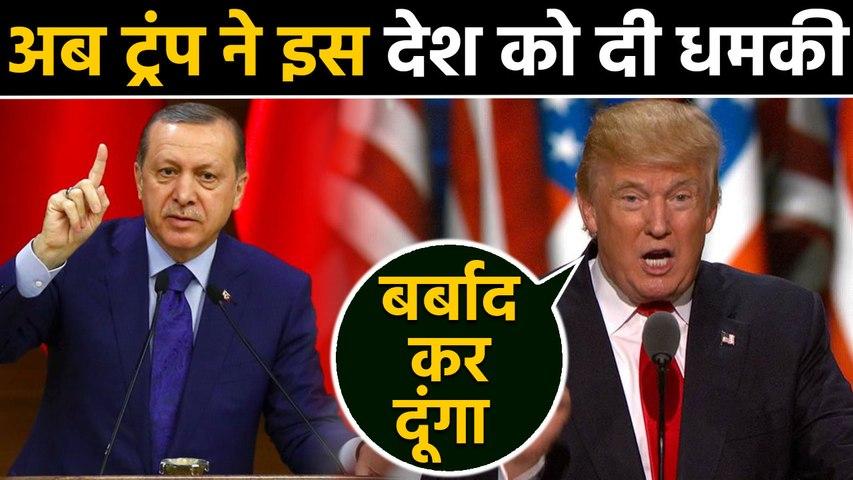 America के निशाने अब Turkey, जानें President Donald Trump ने क्यों दी धमकी | वनइंडिया हिंदी