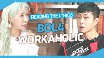 [Pops in Seoul] Reading the Lyrics! BOL4(볼빨간 사춘기)'s Workaholic