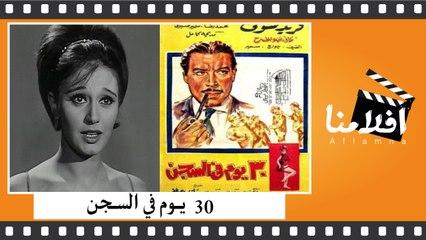 الفيلم العربي - 30 يوم في السجن - بطولة - فريد شوقي و محمد رضا و مديحة كامل
