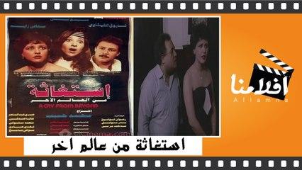 الفيلم العربي استغائه من عالم اخر - بطولة - فاروق الفشاوي ومعالي زايد وبوسي