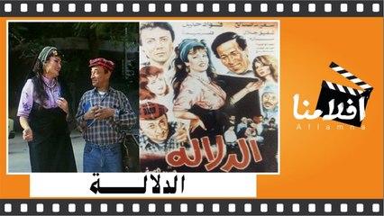 الفيلم العربي الدلاله - بطولة - نجوي فؤاد و سعيد صالح