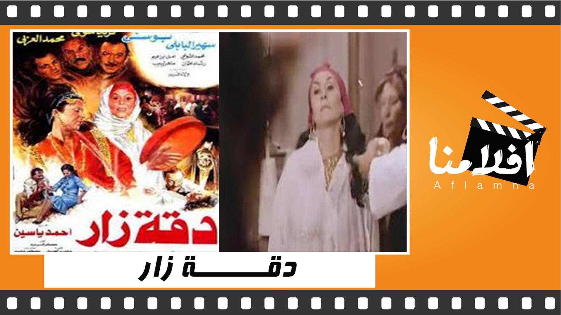 الفيلم العربي دقة ذار بطولة فريد شوقي وسهير البابلي وعزت