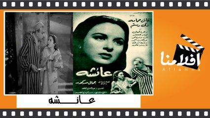 الفيلم العربي - عائشة - بطولة - فاتن حمادة  وزكي رستم