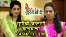 Mrs Mukhyamantri   सुमीची बदनामी करण्याचा ताई मॅडमचा डाव   Episode Update   Zee Marathi
