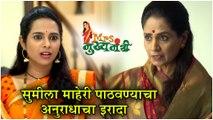 Mrs Mukhyamantri   सुमीला माहेरी पाठवण्याचा अनुराधाचा इरादा   Episode Update   Zee Marathi