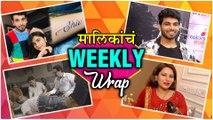 मालिकांच Weekly Wrap | Top 10 Marathi Serials | Bigg boss Marathi, Ratris Khel Chale 2