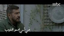 إذا بيقولولك أمير ناصر مات، قولي لهم كذب أمير راجع! #دقيقة_صمت تشاهدون عودة أمير من الموت إلى عائلته على #MBC1
