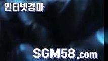 스크린경마사이트주소 ♥ §∽ S G M 5 8 쩜컴 ∽§ ༽