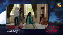Main Khwab Bunti Hon Episode 64 HUM TV Drama 9 October 2019