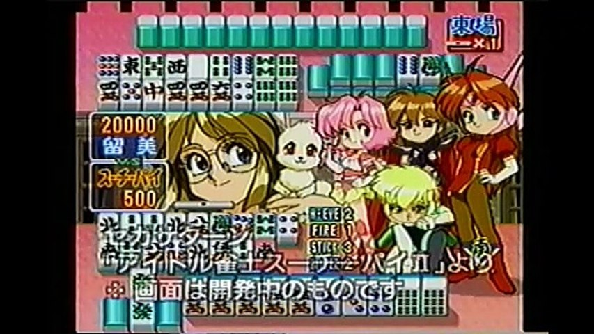 [VHSRIP] クリアー・ザ・スーチーパイ!! | Clear the Suchie Pie!!