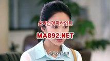 사설경마사이트 ma892.net 온라인경마사이트 사설경마배팅
