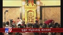 Newness In Udupi Palimaru Mutt  Paryaya Mahotsava