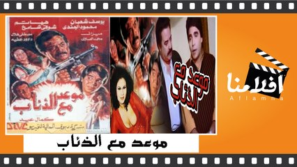 الفيلم العربي موعد مع الذئاب - بطولة - هياتم ويوسف شعبان