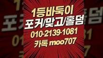 원더풀게임%010-②①③구-1ⓞ⑻1%원더풀게임 맞고%원더풀게임 홀덤