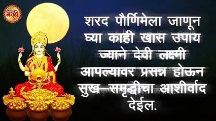 Kojagiri Purnima ही 5 कामे नक्की करावी