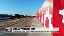 First Korean Mall in the Middle East is ready to open exports opportunities for S. Korean SMEs