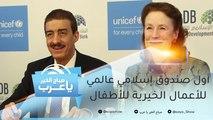 بشراكة بين اليونيسيف والبنك الإسلامي للتنمية.. أول صندوق إسلامي عالمي للأعمال الخيرية للأطفال