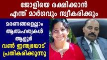ജോളിയെ രക്ഷിക്കാന് എന്ത് മാര്ഗവും സ്വീകരിക്കും   Oneindia Malayalam