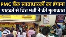 PMC bank account holders का हंगामा,Nirmala sitharaman ने कहा,act में हो सकते हैं changes   वनइंडिया