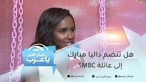 مفاجئة داليا مبارك خلال إطلاق ألبومها.. وتطلب من الجمهور مساعدتها في قرارها