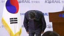 코레일 사장 '대국민 사과'…국민 불편 최소화 총력 / YTN