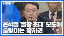 """'윤석열' 보도에 與 """"사실관계 확인해야"""" vs 野 """"조국 물타기 공작"""" 공방 / YTN"""