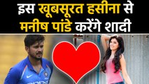 Manish Pandey set to tie knot with Tamil Film Actress Ashrita Shetty on December 2 | वनइंडिया हिंदी