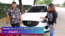 รถ SUV มือสอง Mazda CX-5 XDL ปี 16 ตัวท๊อป ฟรีดาวน์ ดอกเบี้ยพิเศษ!!