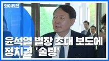 '윤석열' 보도에 정치권 '술렁'...대구지검 국감에 시선 집중 / YTN
