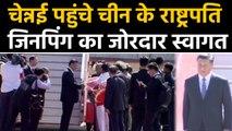 China के President Xi Jinping पहुंचे Chennai,Airport पर Jinping का जोरदार स्वागत |वनइंडिया हिंदी