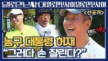 [선공개] 농구 대통령 허재, 멋짐뿜뿜 하다가.. '손 잘린다'