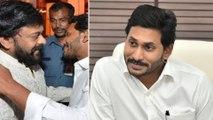 Reason Behind Chiranjeevi Meeting With YS Jagan || ఇంట్రెస్టింగ్గా చిరు, జగన్ల భేటీ !