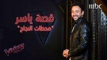 ثلاث محطات نجاح في حياة ياسر السقاف