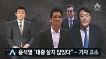 """""""검찰, 윤중천 진술 덮었다""""…윤석열 """"대충 살지 않았다"""""""