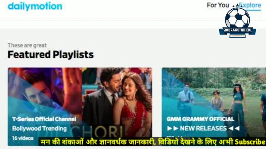 Dailymotion क्या है    What is Dailymotion    Dailymotion कैसे काम करता है    Sonu Rajput Official