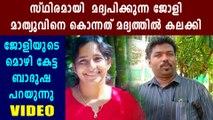 ജോളിയുടെ മൊഴി കേട്ട ബാദുഷ പറഞ്ഞത് | Oneindia Malayalam