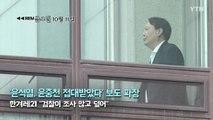 [영상] 'REW월화수목금' / YTN
