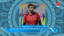 شريف إكرامي: أخشى على مصطفى شوبير من الظلم بسبب والده