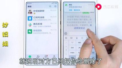 【WeChat deletes the difference between a friend and a blacklist】微信删除和拉黑区别原来这么大,很多人没搞明白,以后别再用错了