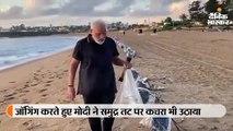 मोदी ने बीच पर 30 मिनट जॉगिंग की, कचरा उठाया; सार्वजनिक स्थानों को साफ रखने की अपील