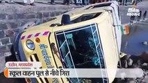 स्कूल मैजिक ब्रिज से नीचे गिरी, 8 बच्चे घायल