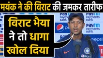 India vs South Africa, 2nd Test : Mayank Agarwal Praises Skipper Virat Kohli's Knock|वनइंडिया हिंदी
