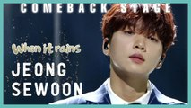 [Comeback Stage]  JEONG SEWOON - When it rains , 정세운 - 비가 온대 그날처럼 Show Music core 20191012