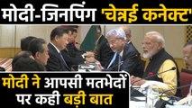 PM Modi और Xi Jinping ने India-China के बीच रिश्तों को लेकर कही ये बड़ी बातें   वनइंडिया हिन्दी