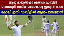 Virat Kohli Becomes 3rd Cricketer To Slam Double Tons Against 6 Nations | Oneindia Malayalam