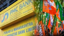 PMC BANK SCANDAL Becomes a Headache for BJP in Maharashtra